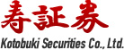 寿証券 Kotobuki Securities Co., Ltd.